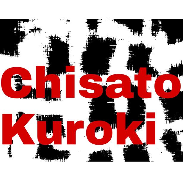 Noves Classes On Line De Tècniques Japoneses, Al Taller De Chisato