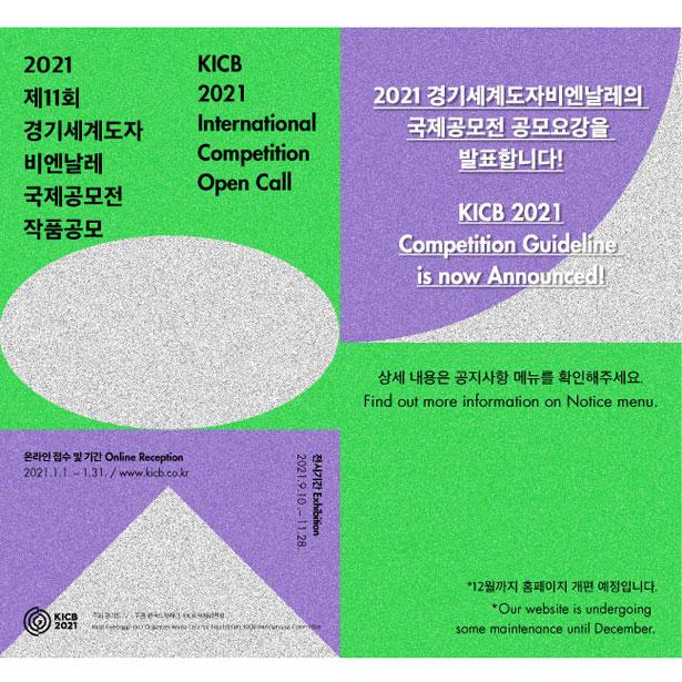 Biennal Internacional De Ceràmica De Corea Del 2021 (KICB2021)